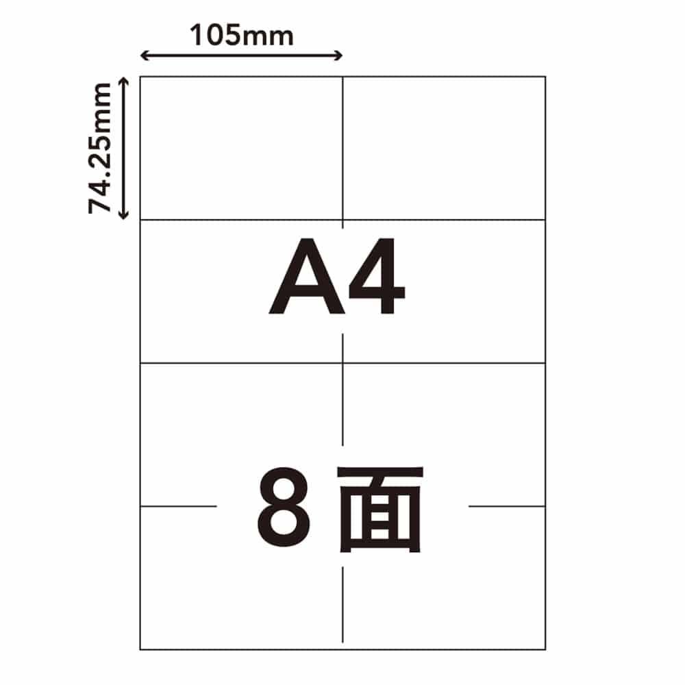 ラベルシール HS-6-20 A4サイズ 8面×20枚入, , product