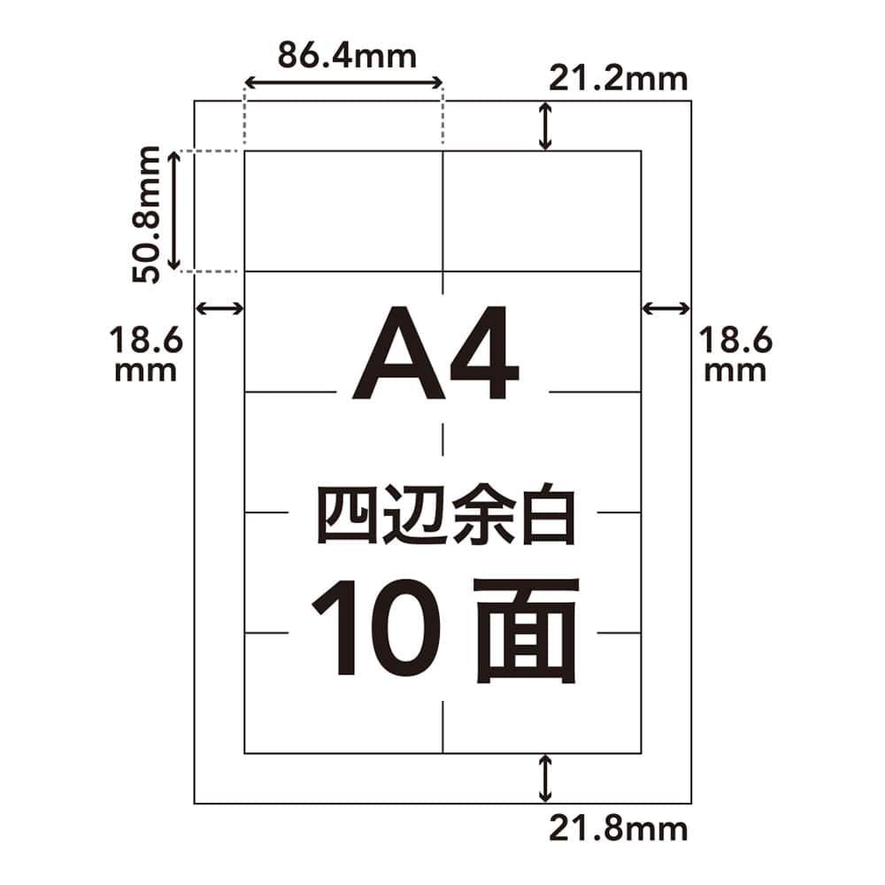 ラベルシール HS-7-20 A4サイズ 10面×20枚入, , product
