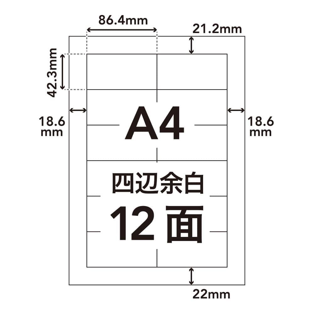 ラベルシール HS-8-20 A4サイズ 12面×20枚入, , product