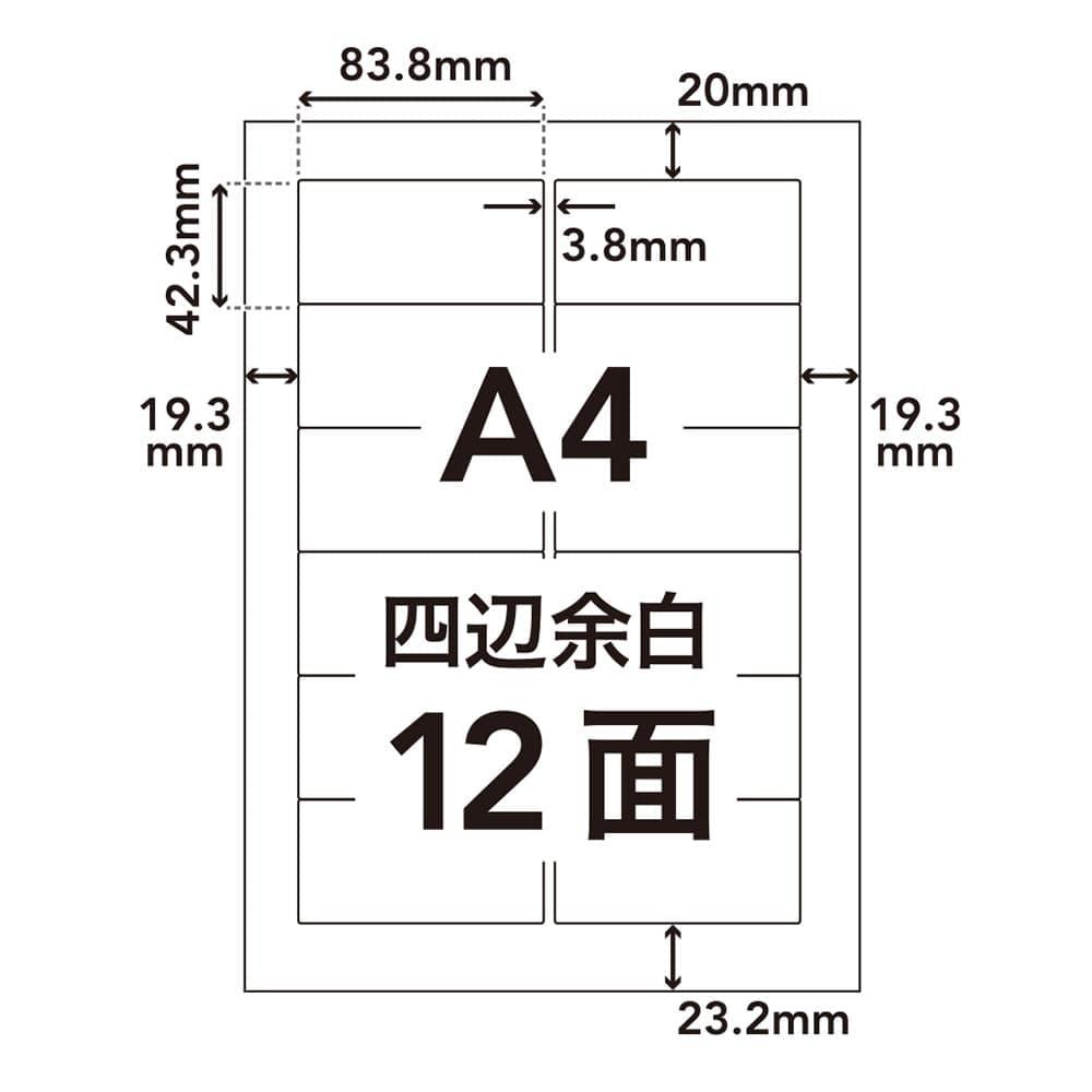 ラベルシール HS-9-20 A4サイズ 12面角丸×20枚入, , product