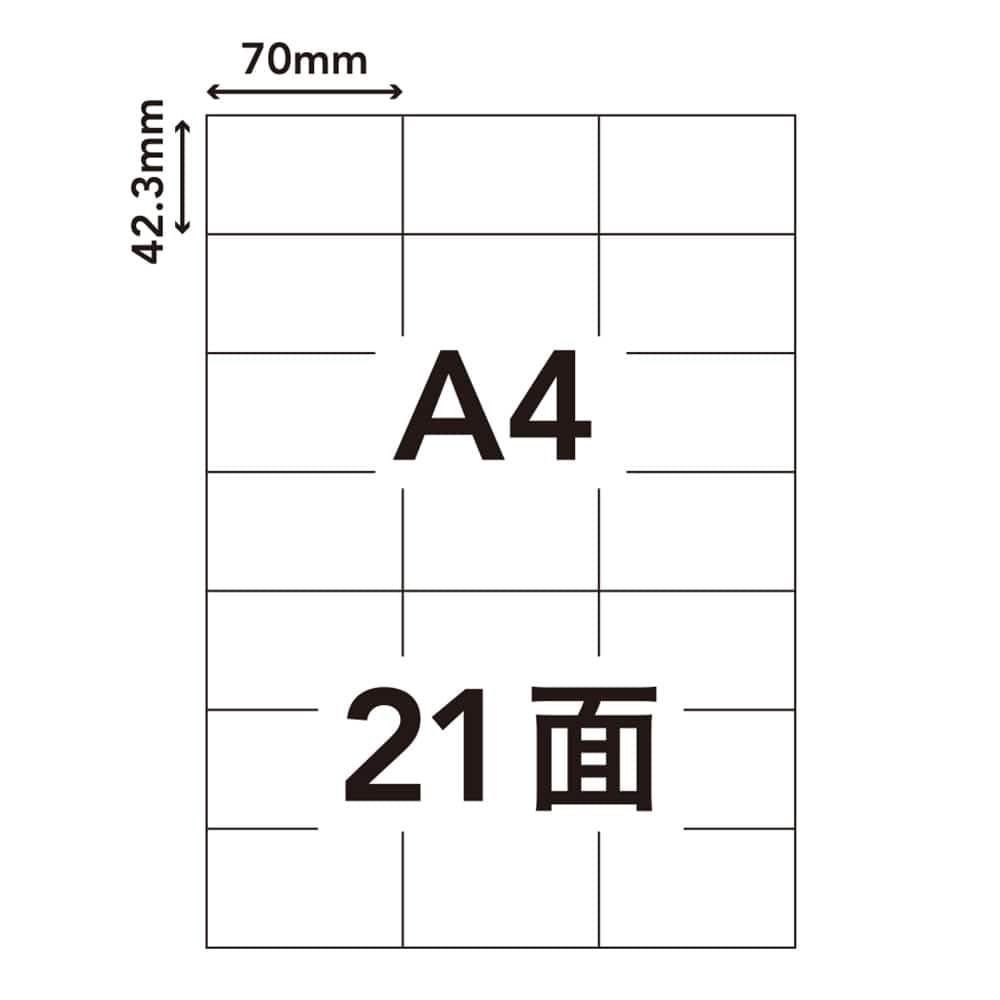 ラベルシール HS-12-20 A4サイズ 21面×20枚入, , product