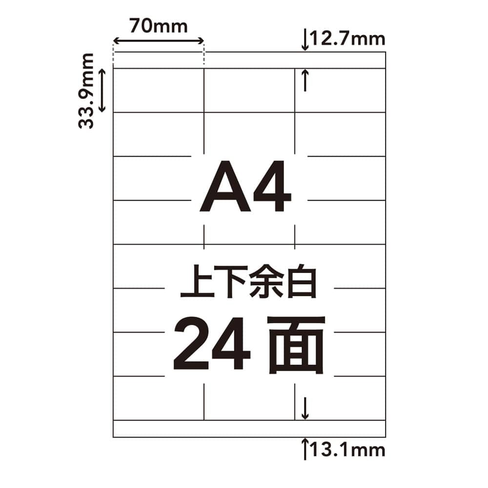 ラベルシール HS-13-20 A4サイズ 24面上下×20枚入, , product