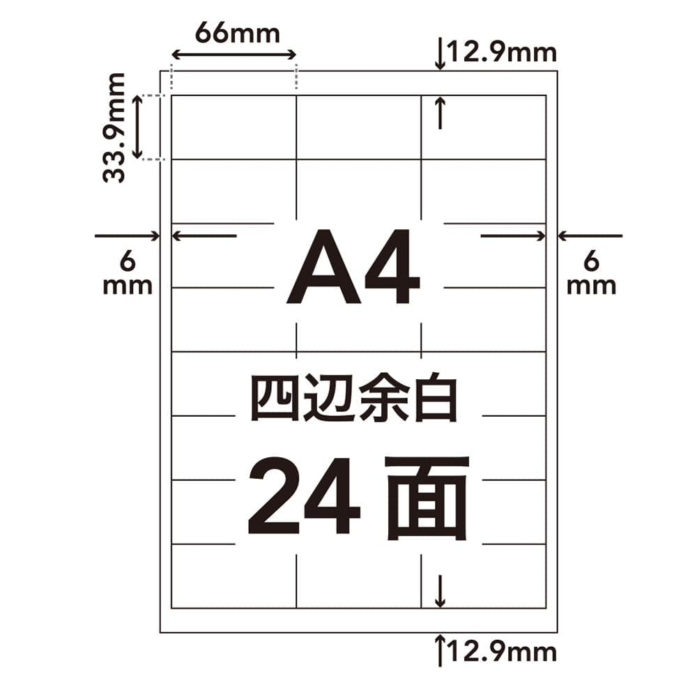 ラベルシール HS-14-20 A4サイズ 24面×20枚入, , product