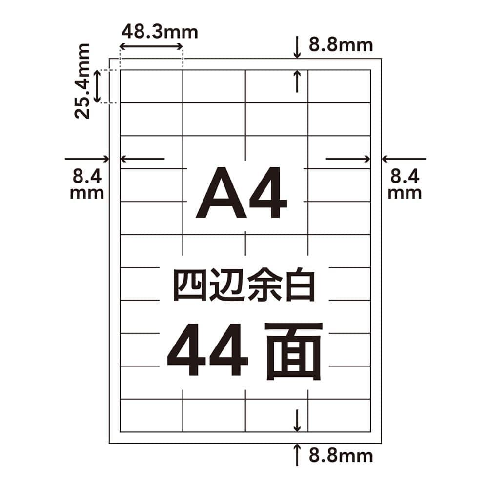 ラベルシール HS-15-20 A4サイズ 44面×20枚入, , product