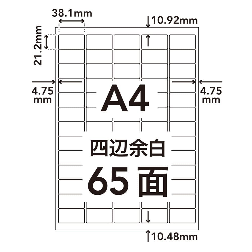 ラベルシール HS-16-20 A4サイズ 65面×20枚入, , product