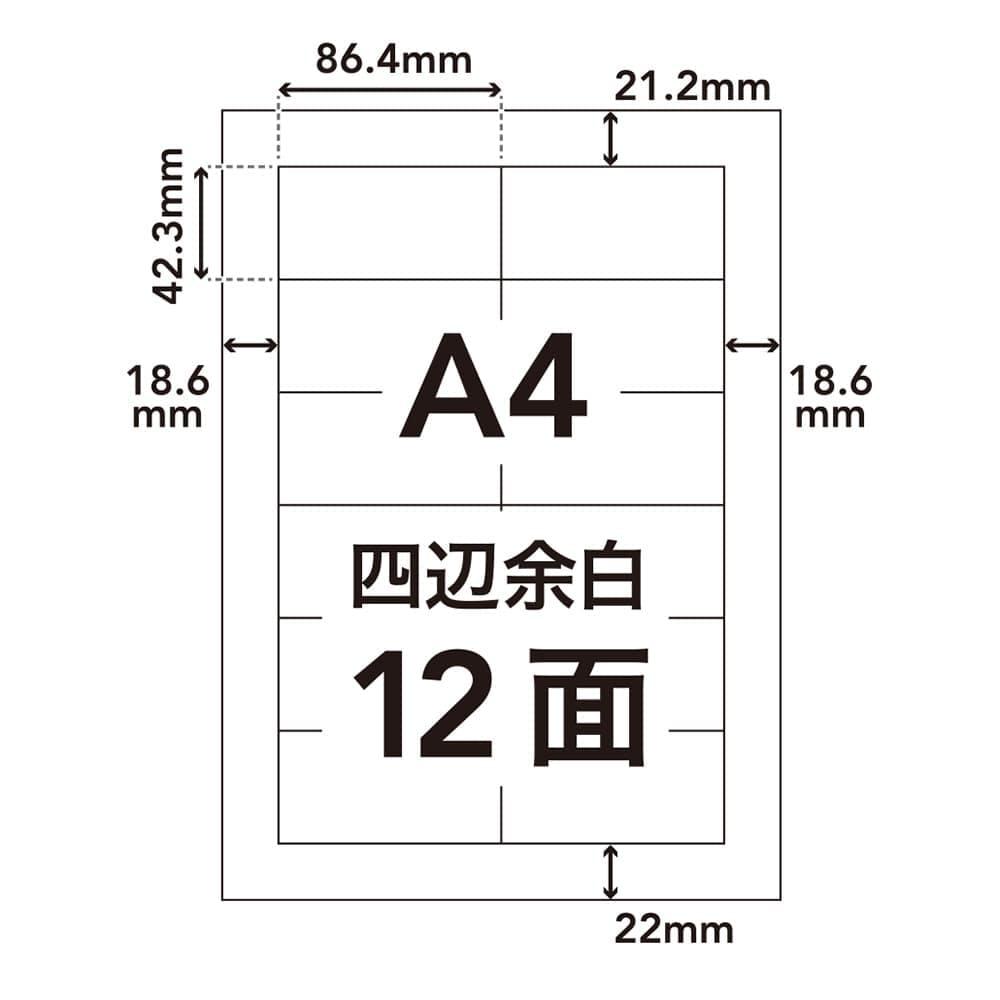 ラベルシール HS-8-100 A4サイズ 12面×100枚入, , product