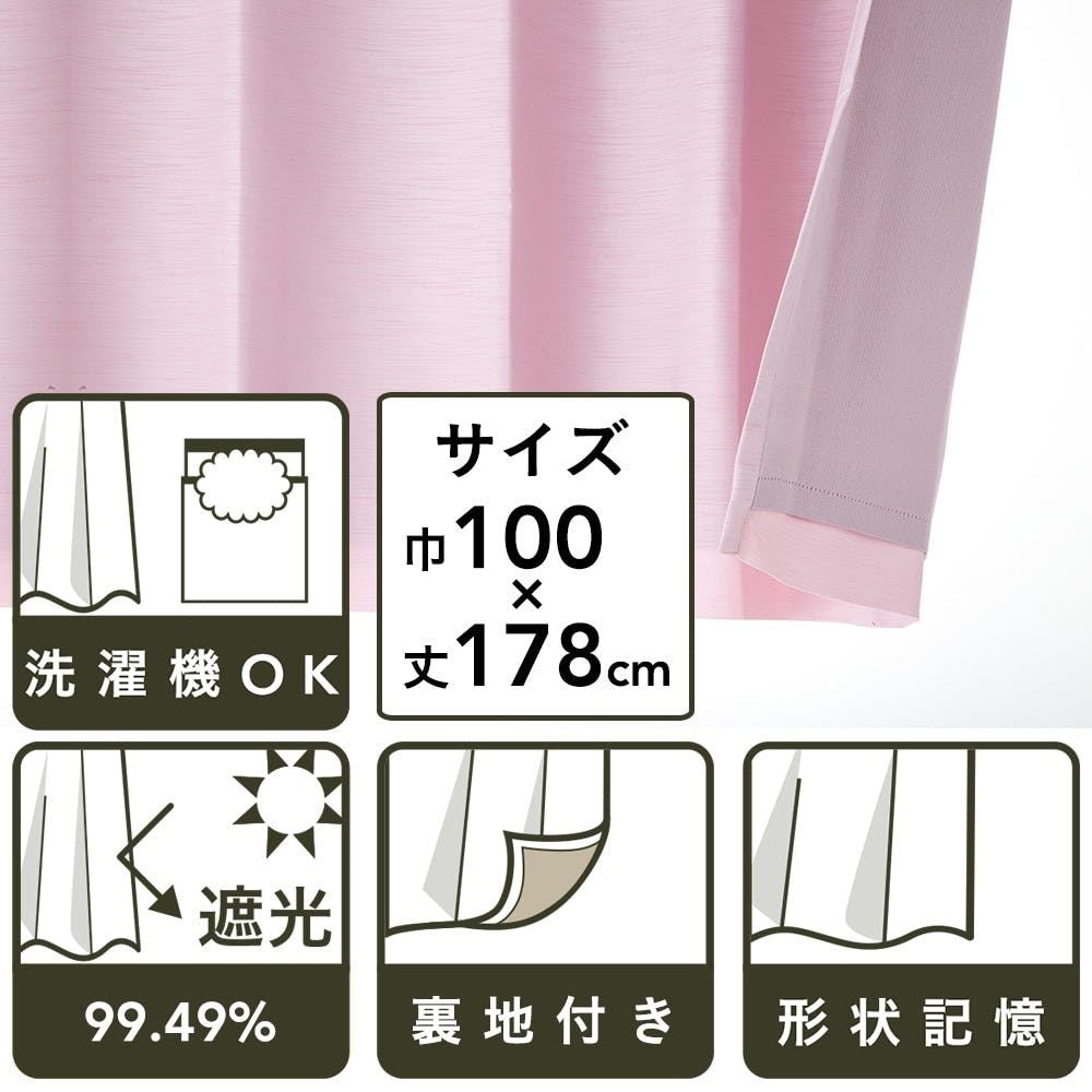 裏地付きカーテン サテン ピンク 100×178cm 2枚組, , product