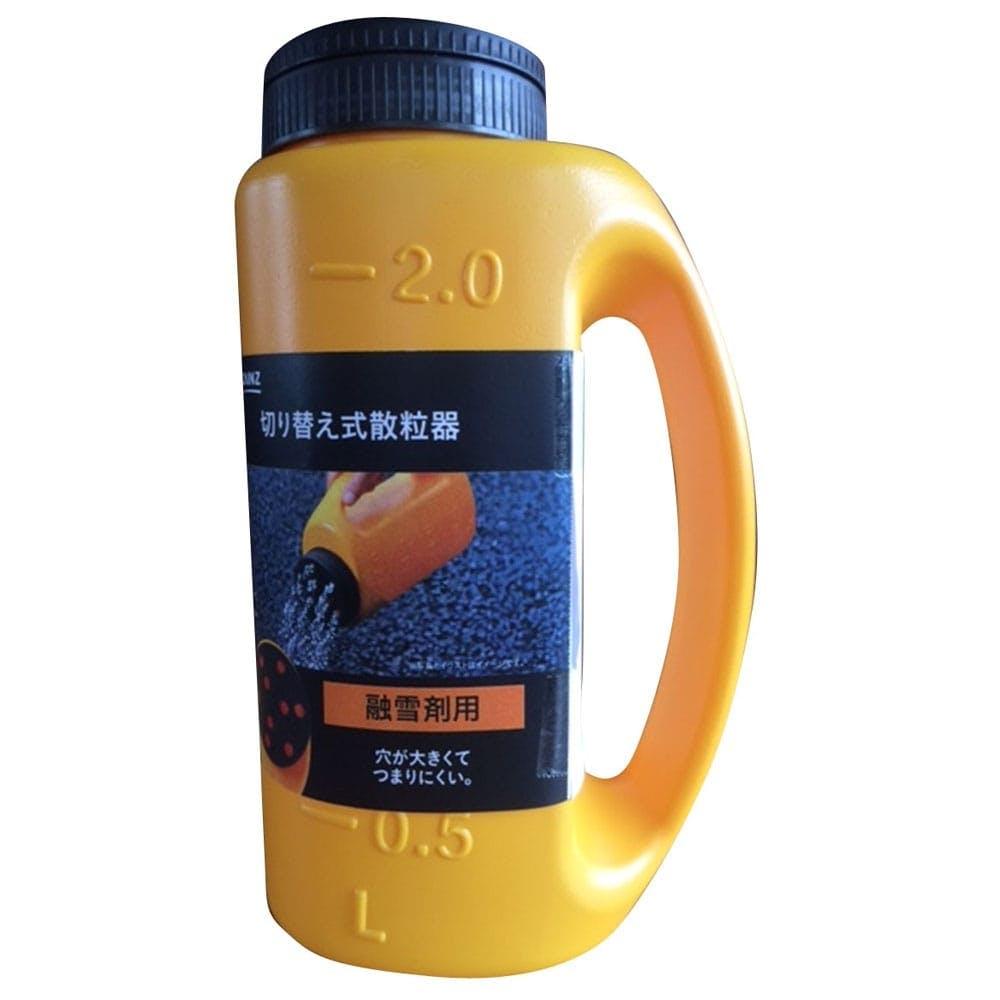 切り替え式散粒器 2L, , product