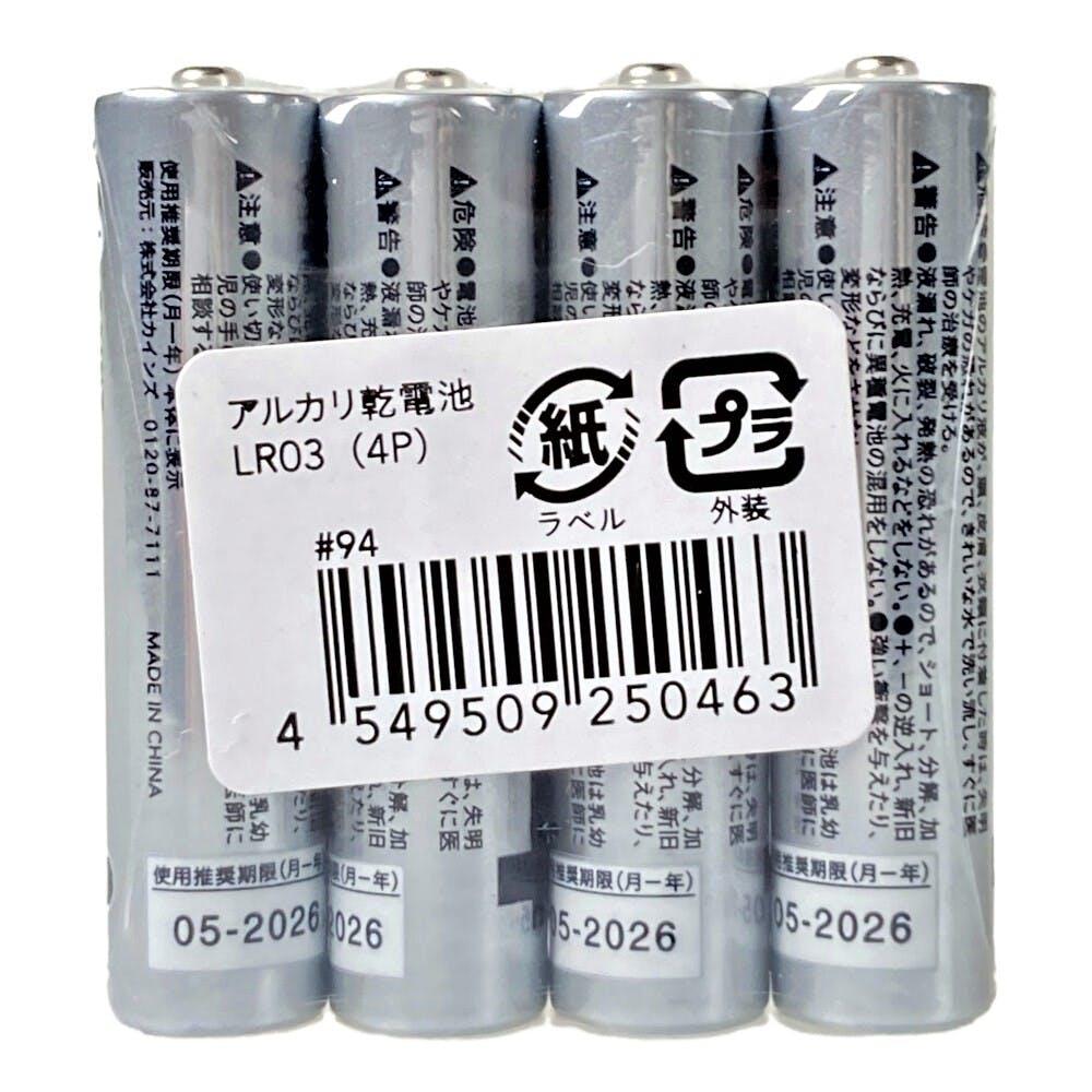 カインズ アルカリ乾電池 単4形 4P LR03/1.5V, , product