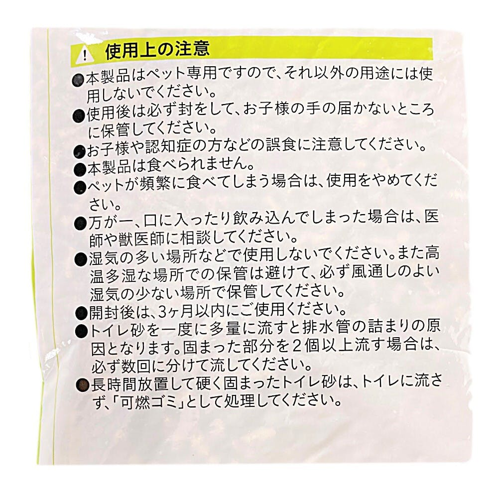 Pet'sOne 小動物用 固まるヒノキのトイレ砂 10L, , product