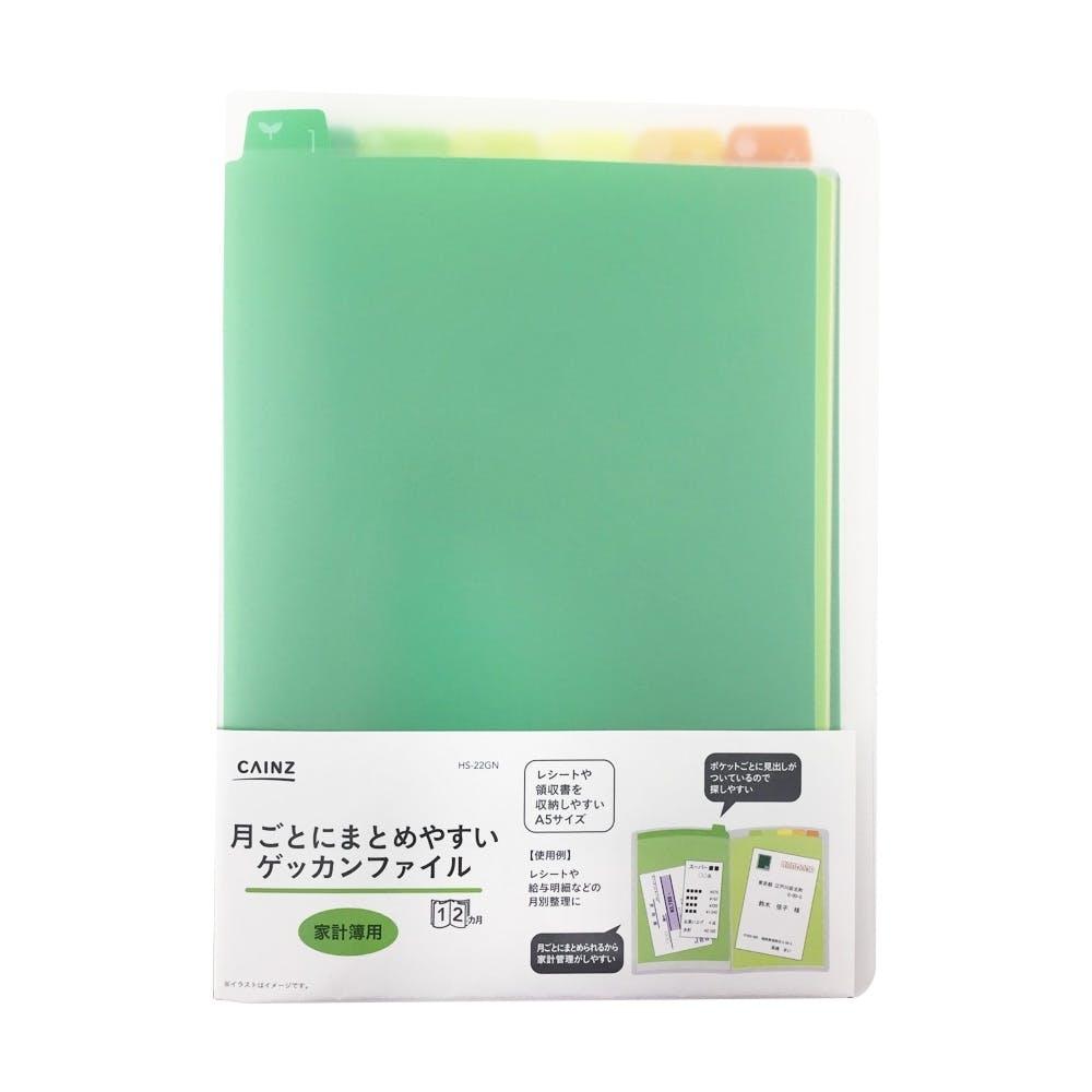 月ごとにまとめやすいゲッカンファイル A5S グリーン 家計簿用, , product