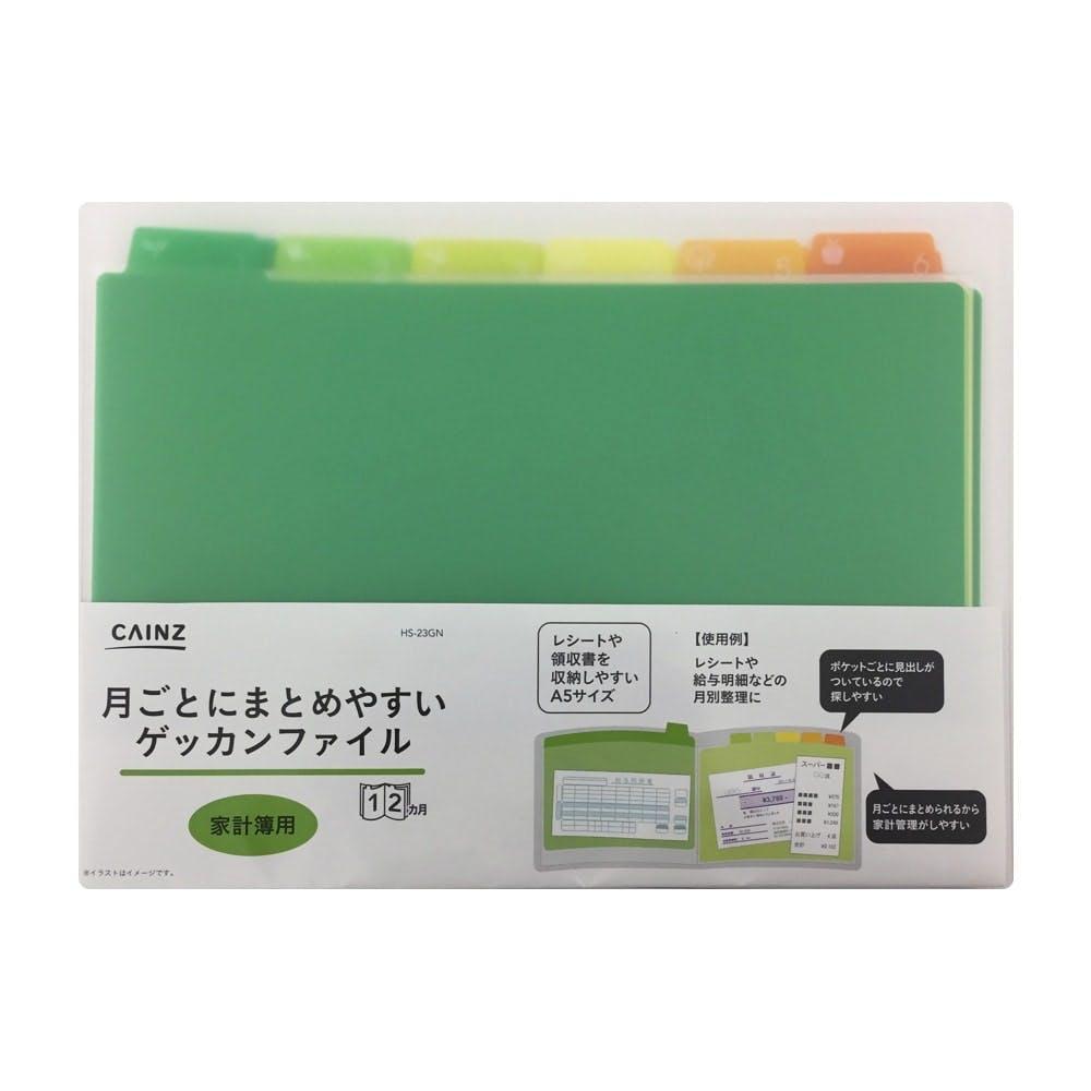 月ごとにまとめやすいゲッカンファイル A5E グリーン 家計簿用, , product