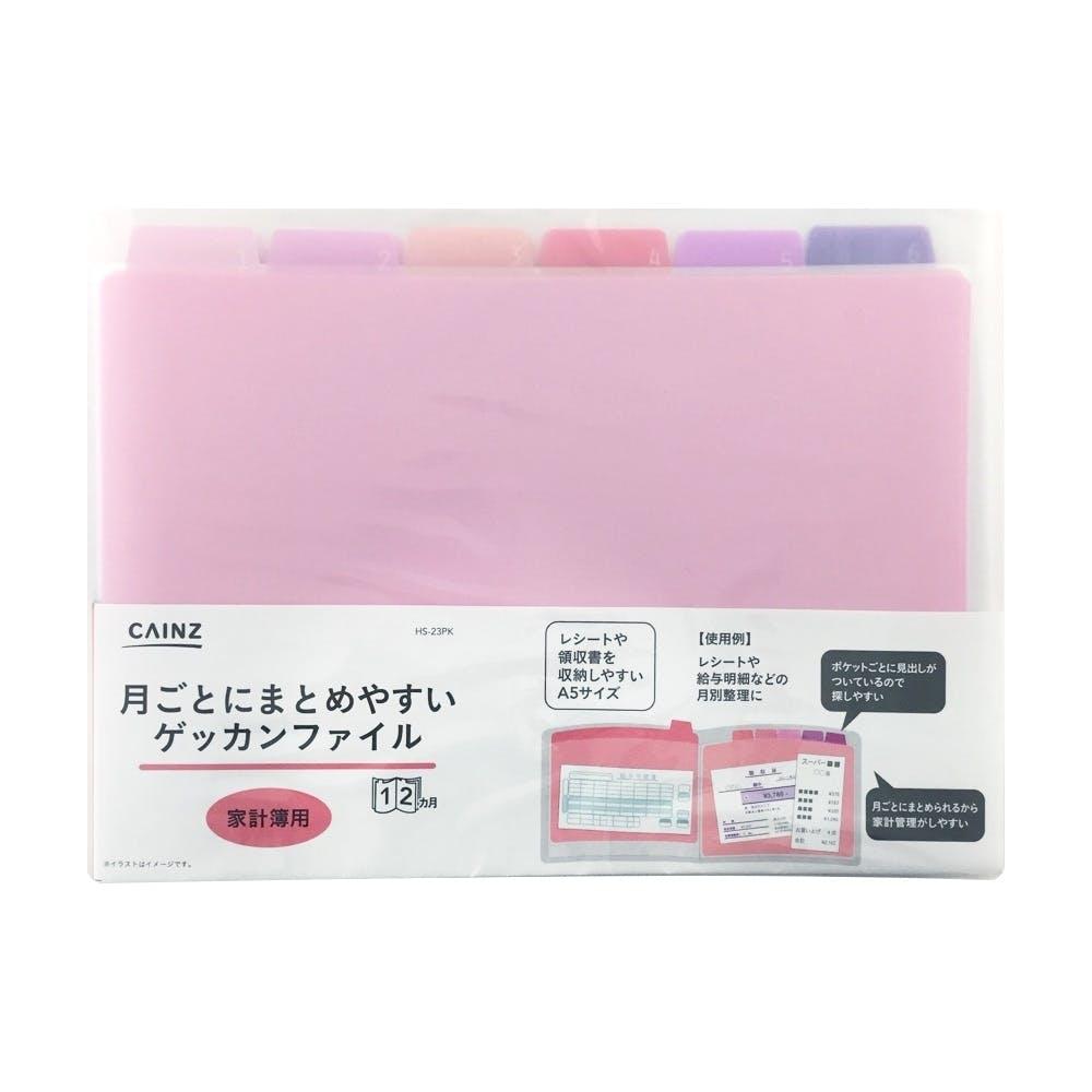 月ごとにまとめやすいゲッカンファイル A5E ピンク 家計簿用, , product