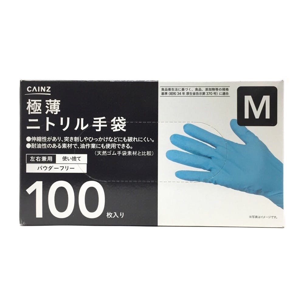 極薄ニトリル手袋100枚M・NR100M, , product