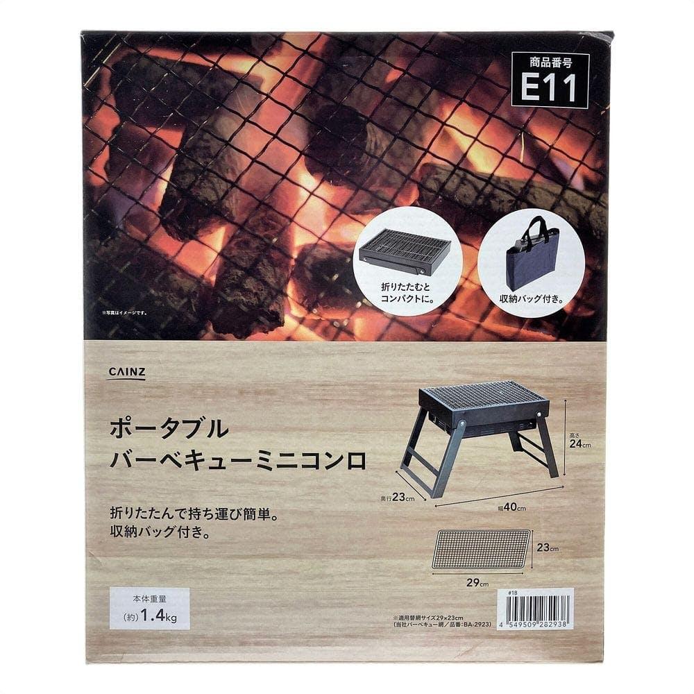 ポータブルBBQミニコンロ, , product