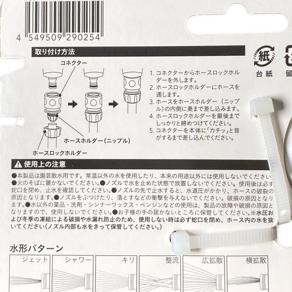 散水ノズル 6パターン, , product