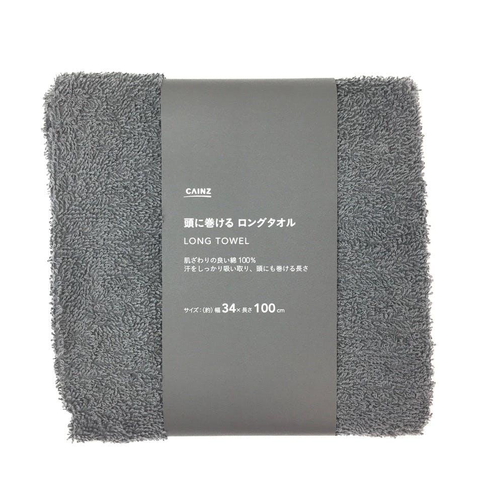 頭に巻けるロングタオル 34×100 グレー, , product