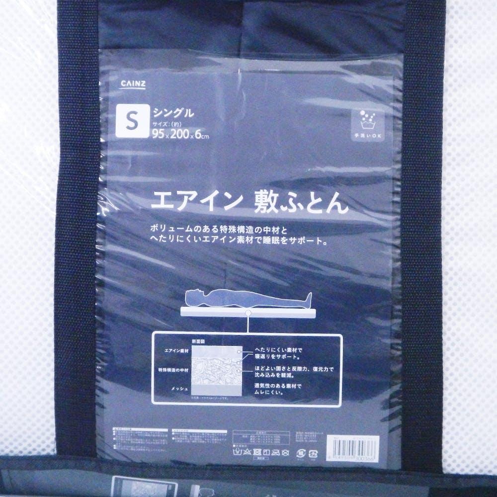 エアイン 敷布団 シングル 95×200×6, , product