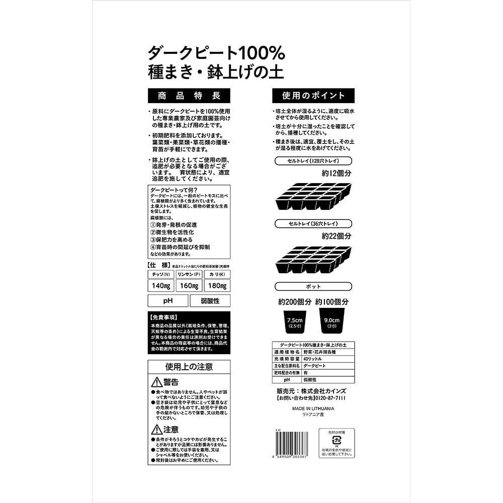 ダークピート100% 種まき・鉢上げの土 40L, , product