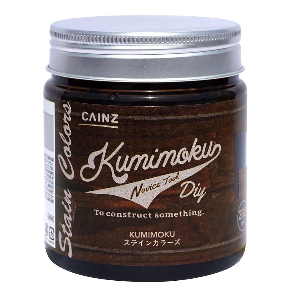 Kumimoku ステインカラーズ ウォルナット 200ml, , product