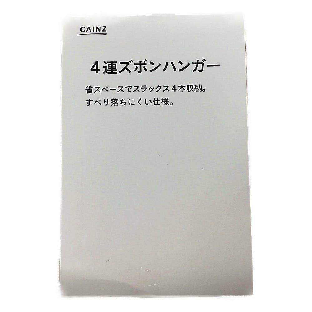 4連ズボンハンガー, , product