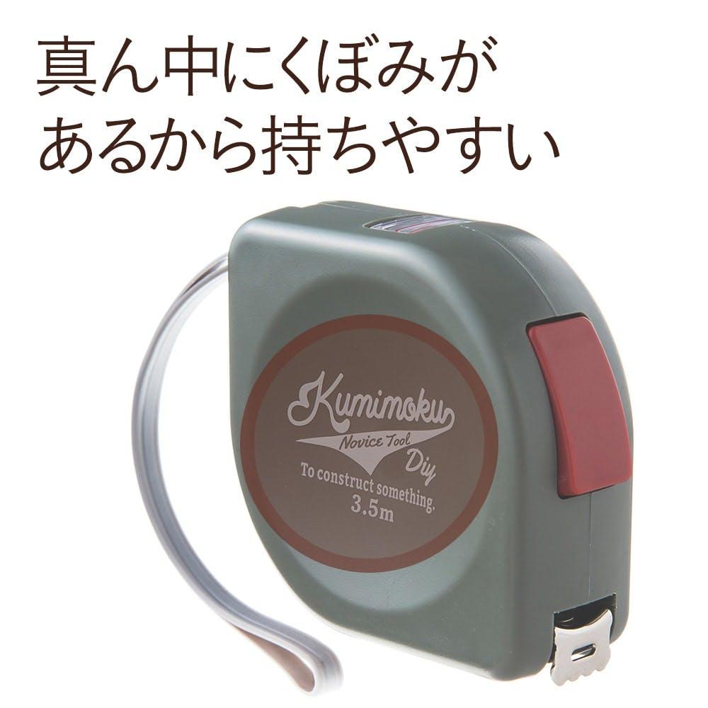 Kumimoku 内寸測定窓付 コンベックス 3.5m グレー, , product