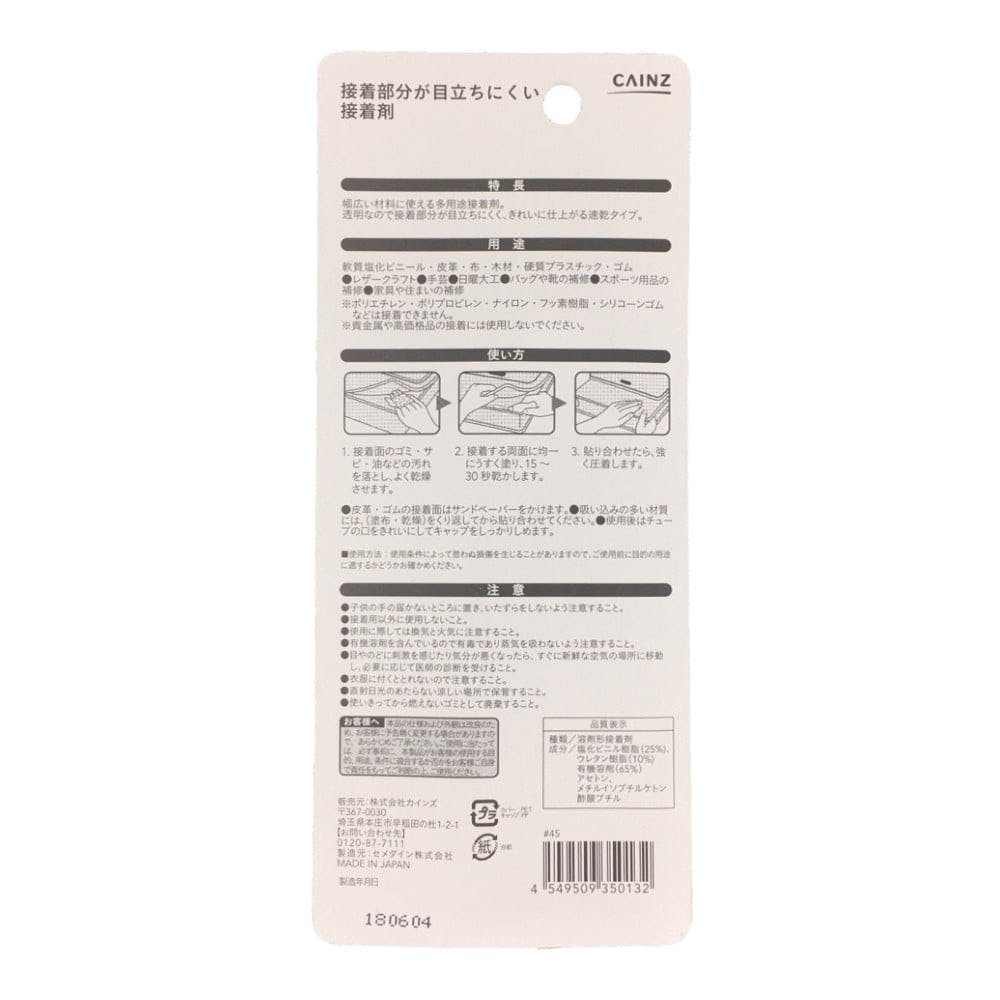 Kumimoku 接着部分が目立ちにくい接着剤 30ml, , product