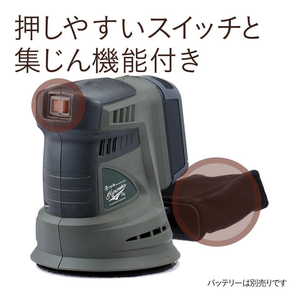 Kumimoku e-cycle 14.4V 充電式 ランダムサンダー KEC-05, , product