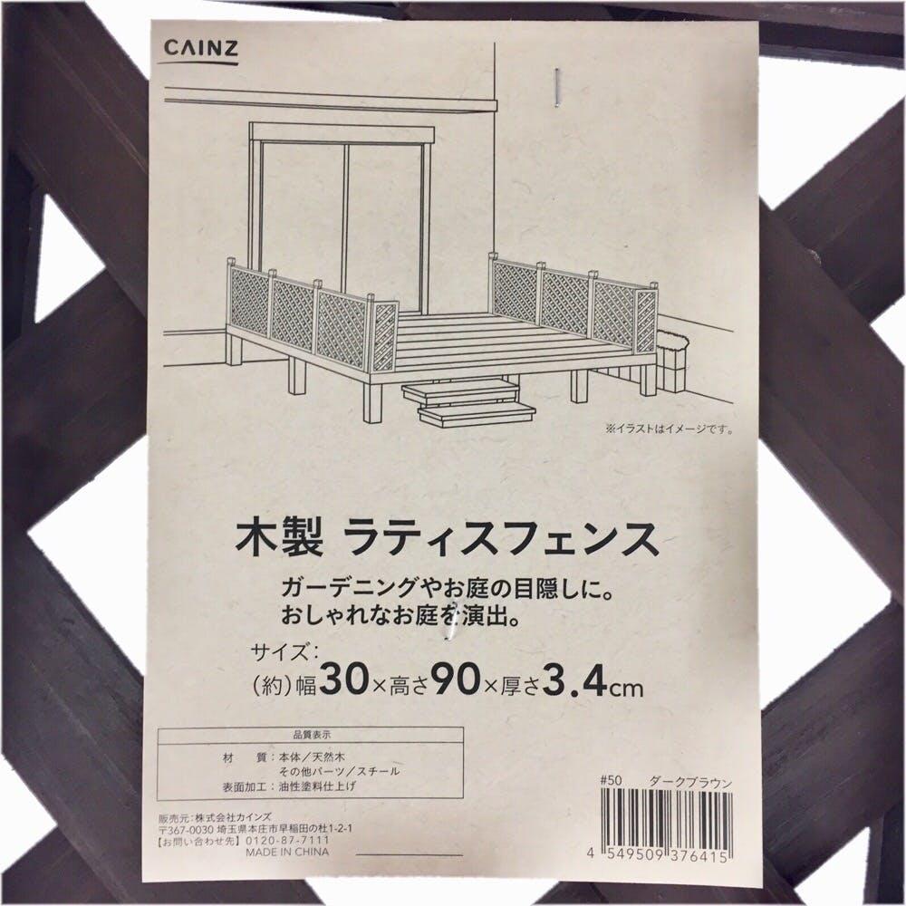 木製ラティスフェンス 30×90cm ダークブラウン, , product