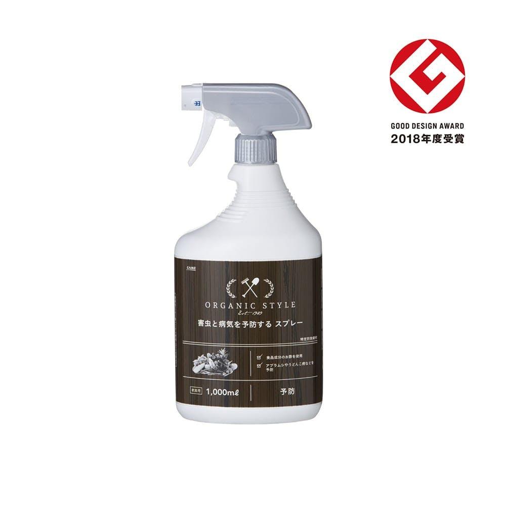 オーガニック 害虫と病気を予防するスプレー 1000ml, , product