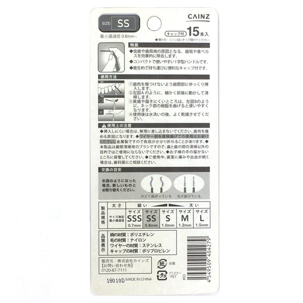 カインズ 歯間ブラシI字型 SS 15本, , product