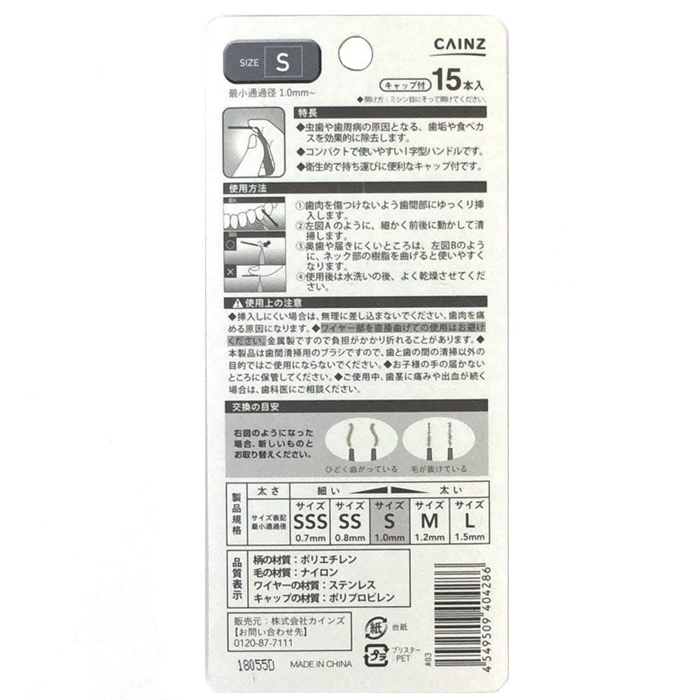 カインズ 歯間ブラシI字型 S 15本, , product