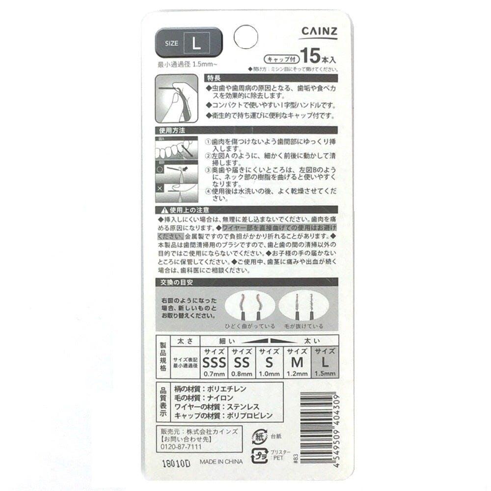 カインズ 歯間ブラシ I字型 L 15本, , product