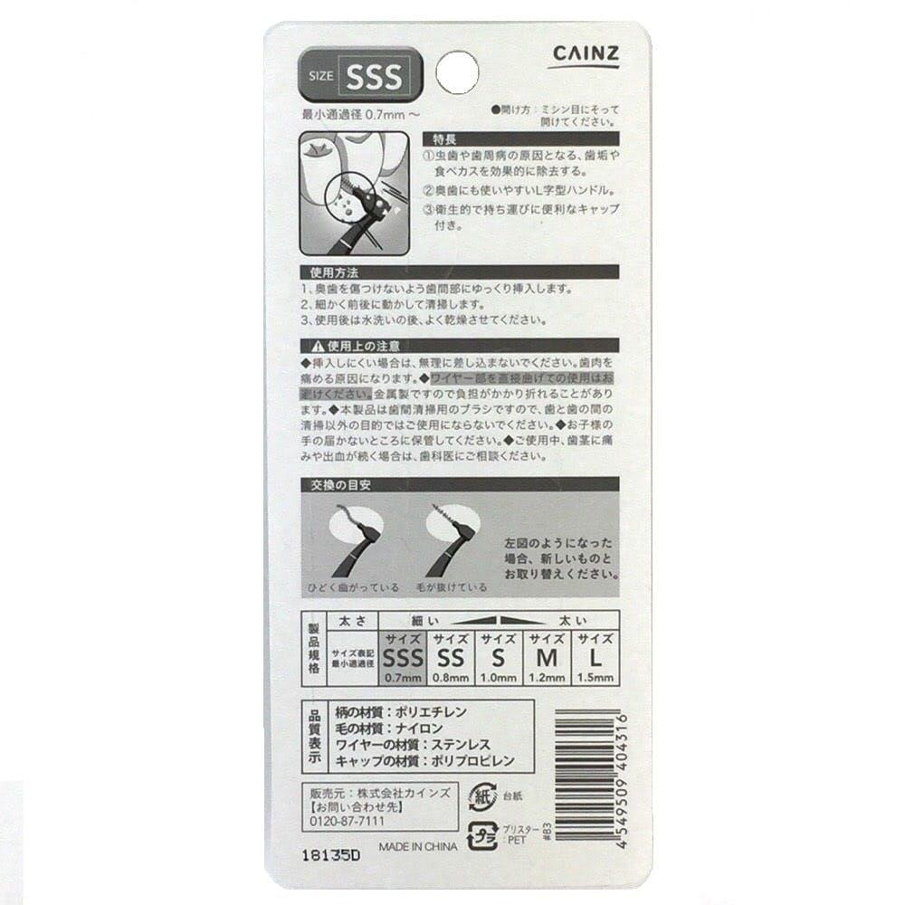 カインズ 歯間ブラシL字型 SSS 10本, , product
