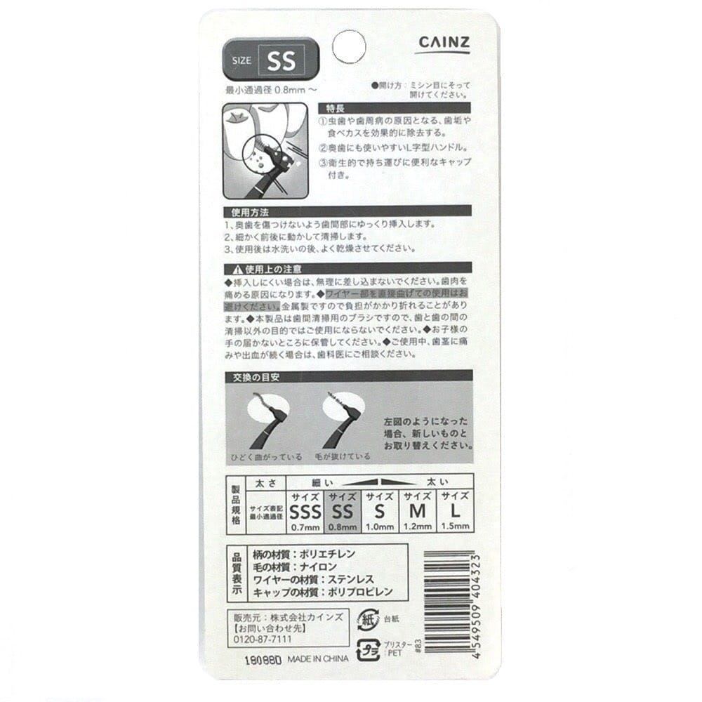 カインズ 歯間ブラシL字型 SS 10本, , product