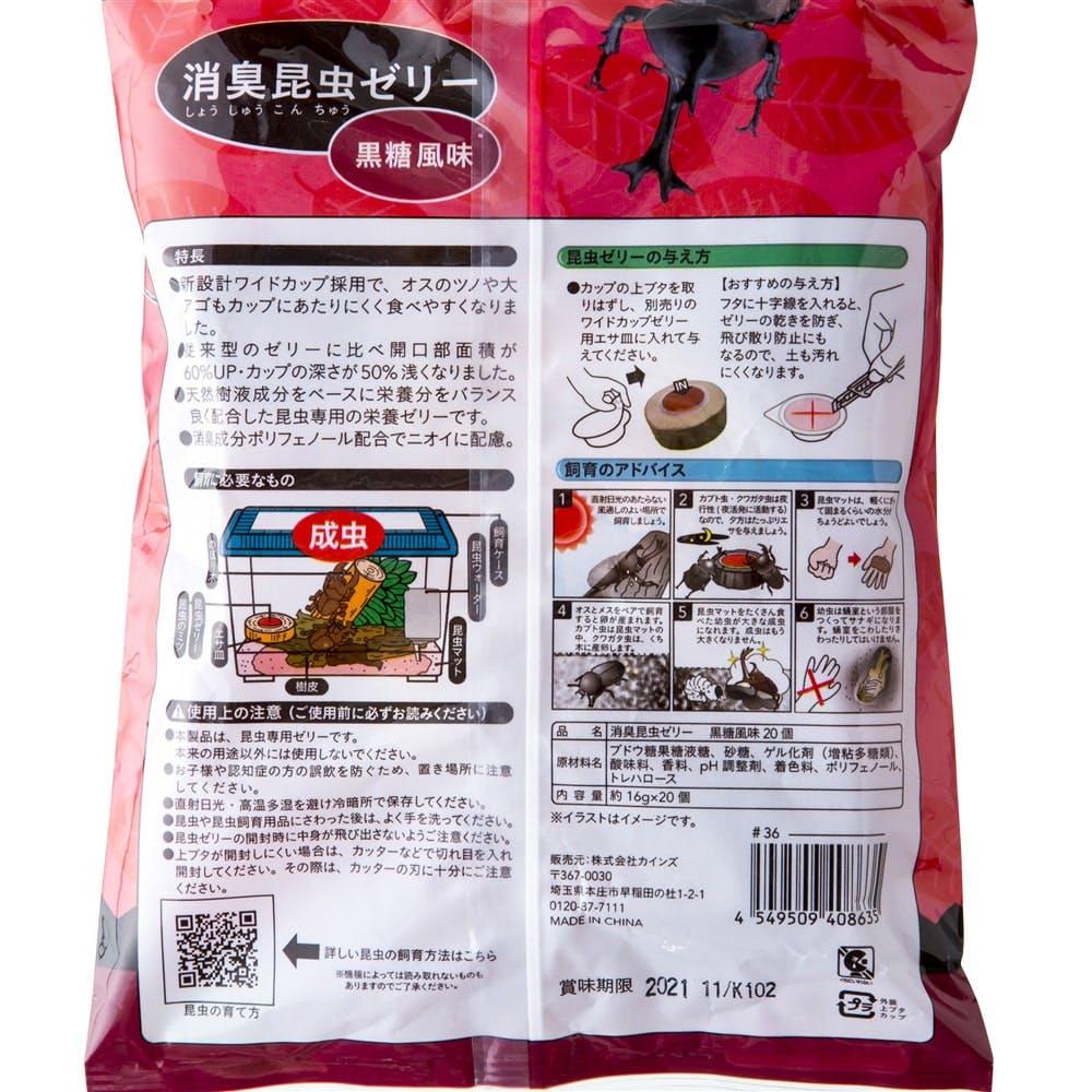 消臭昆虫ゼリー 黒糖風味 20個入, , product