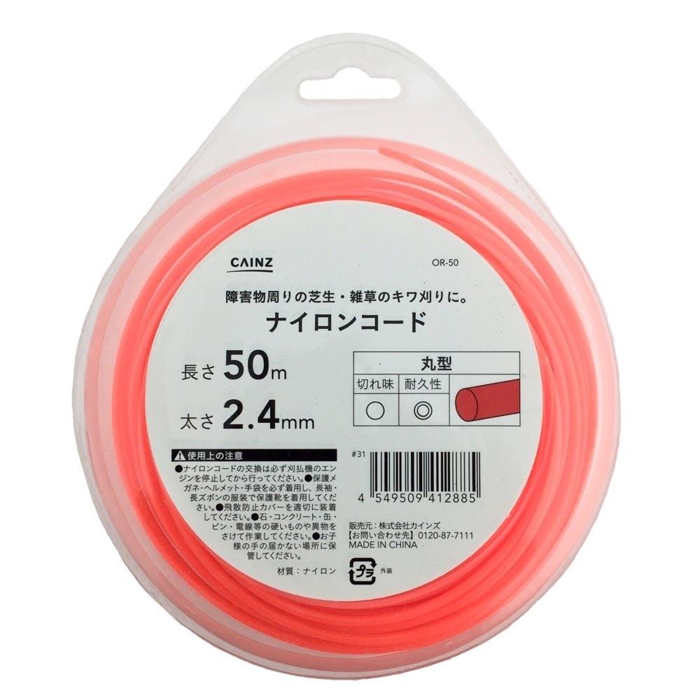 ナイロンコード 2.4mm×50m 丸 オレンジ, , product