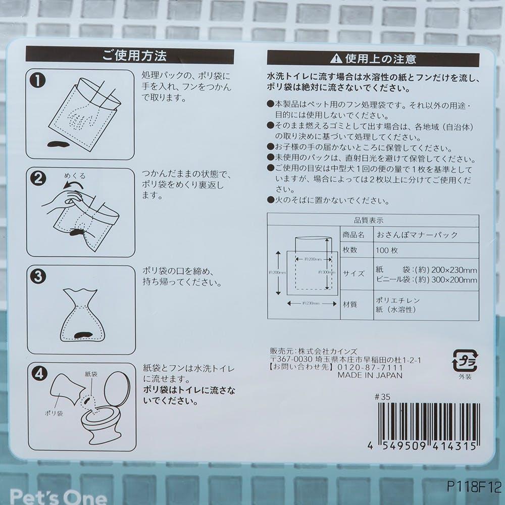 Pet'sOne おさんぽマナーパック 100枚入り, , product