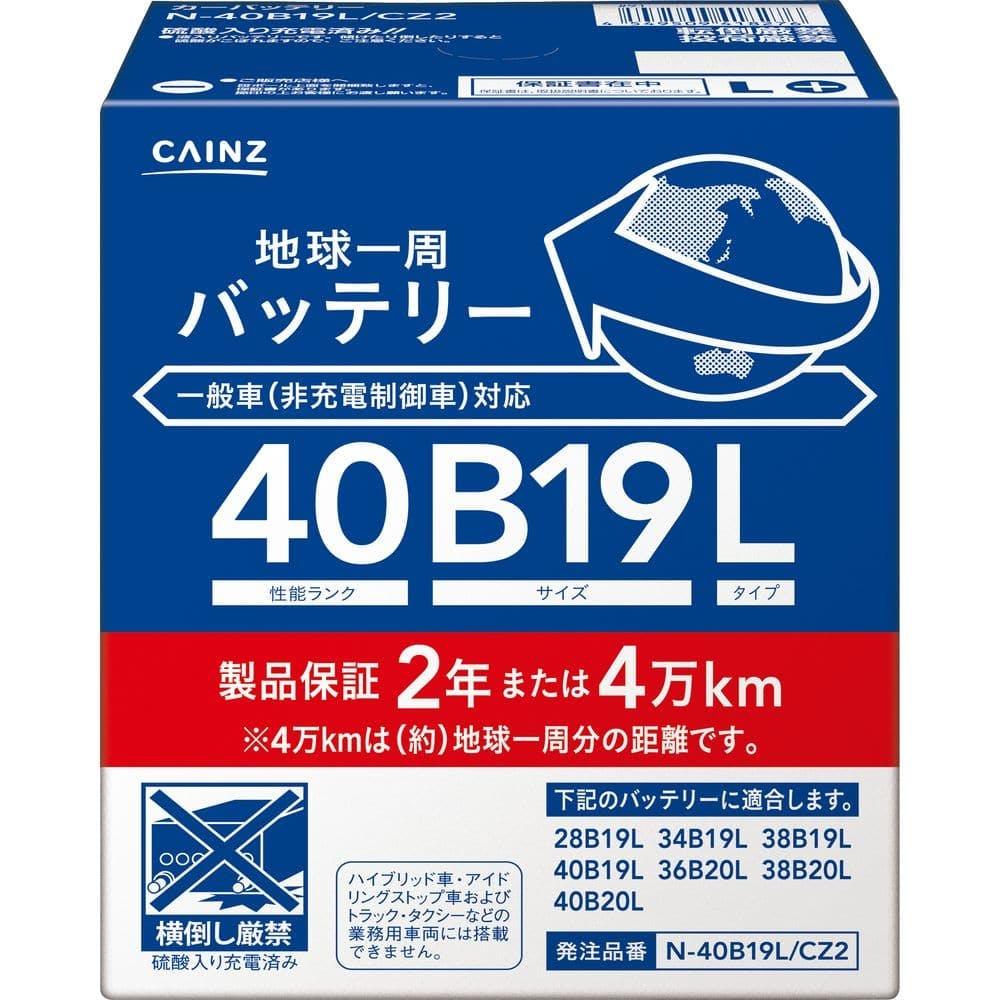 【店舗限定】地球一周バッテリー N-40B19L/CZ2, , product