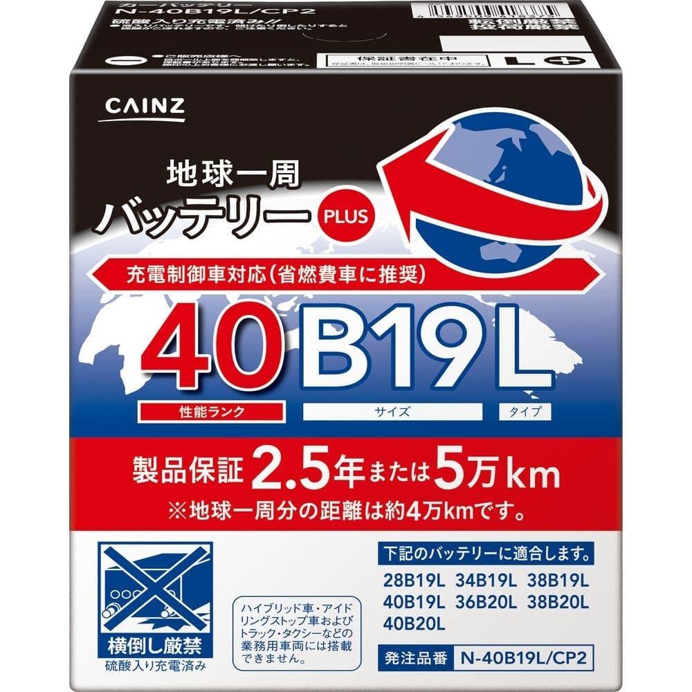 【店舗限定】地球一周バッテリープラス N-40B19L/CP2, , product