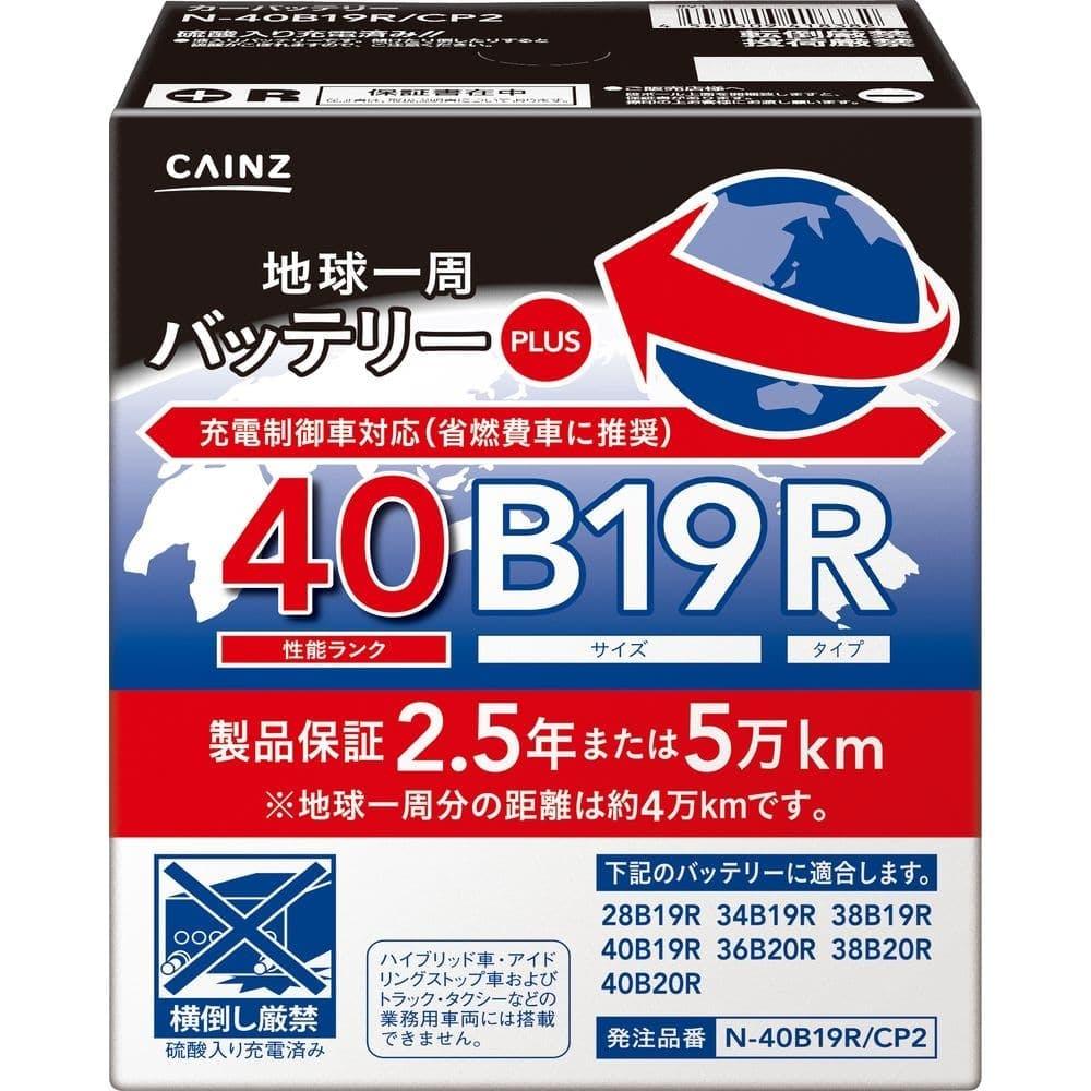 【店舗限定】地球一周バッテリープラス N-40B19R/CP2, , product