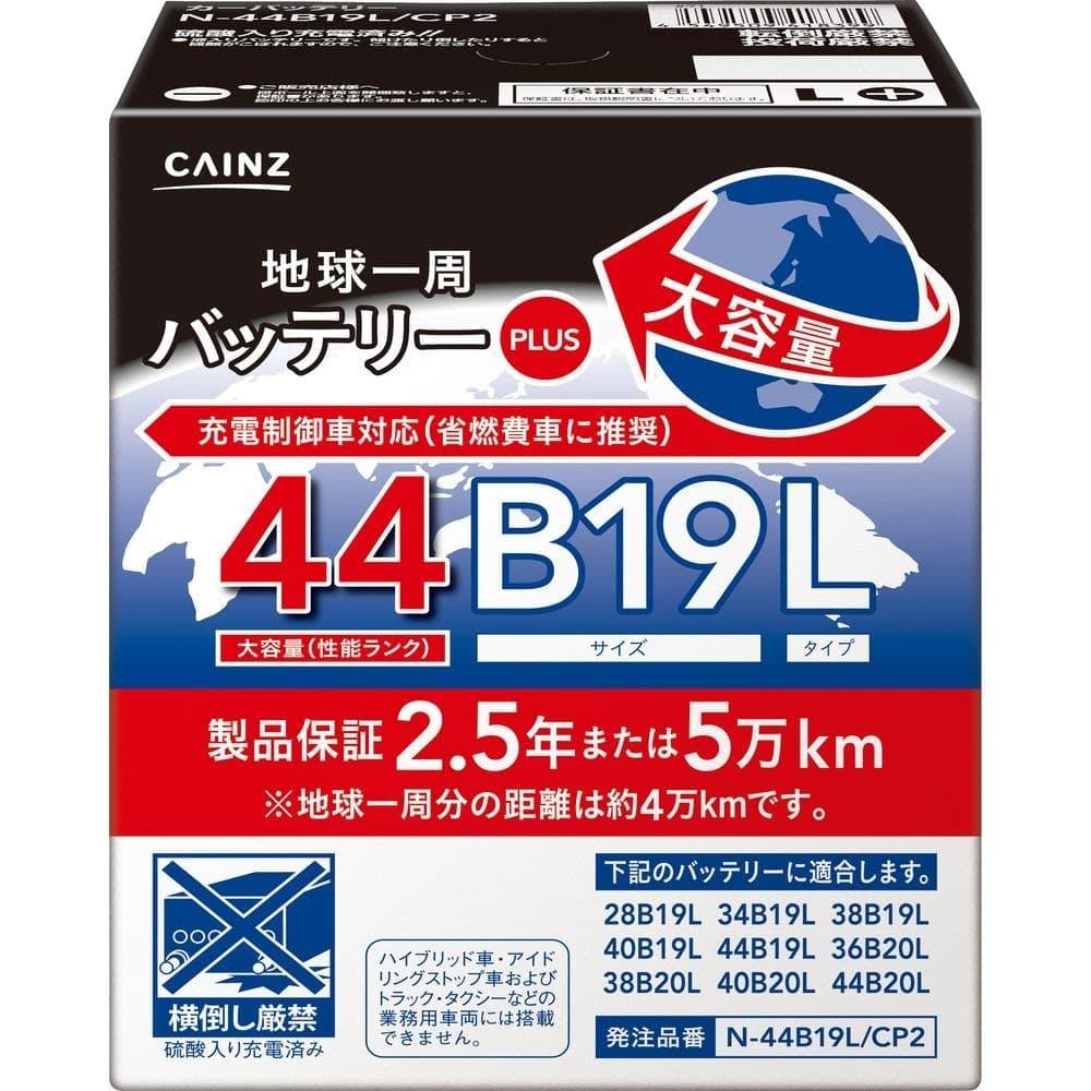 【店舗限定】地球一周バッテリープラス N-44B19L/CP2, , product