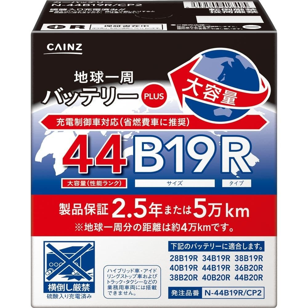 【店舗限定】地球一周バッテリープラス N-44B19R/CP2, , product