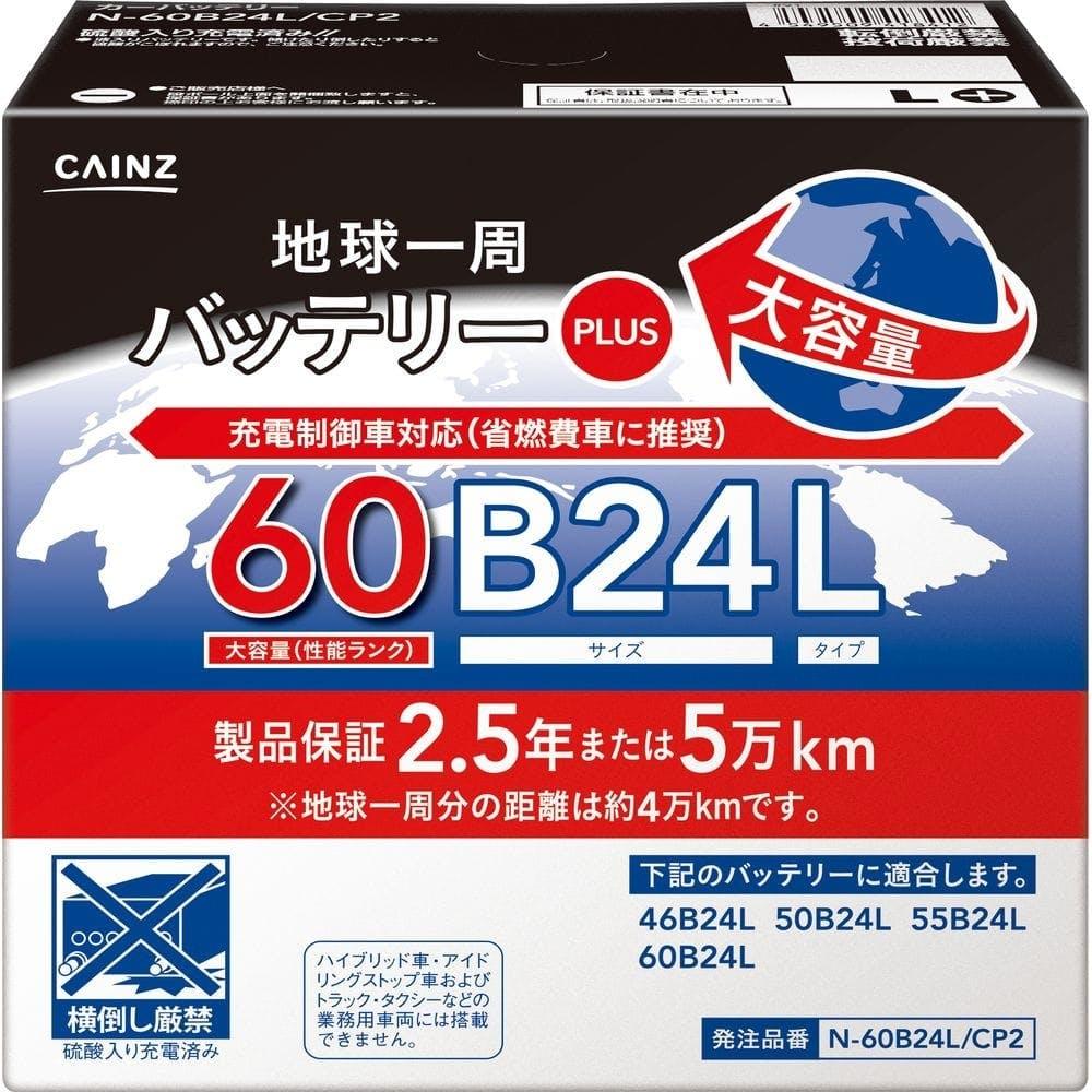 地球一周バッテリープラス N-60B24L/CP2, , product