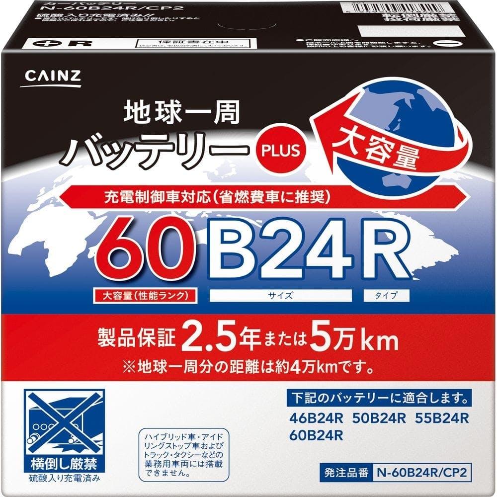 地球一周バッテリープラス N-60B24R/CP2, , product