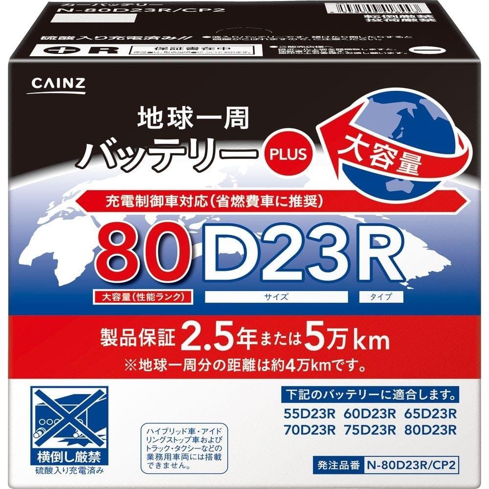 【店舗限定】地球一周バッテリープラス N-80D23R/CP2, , product