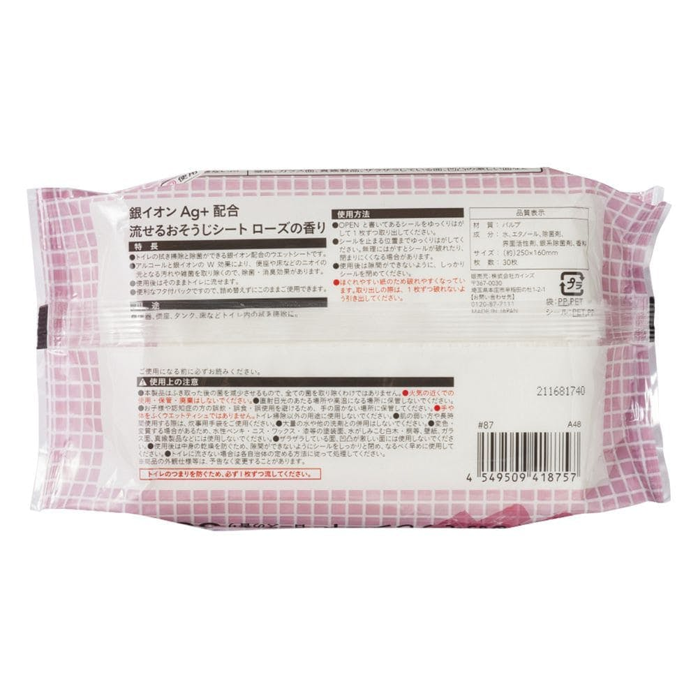 CAINZ トイレ用 銀イオンAg+配合 流せるおそうじシート ローズの香り 30枚, , product