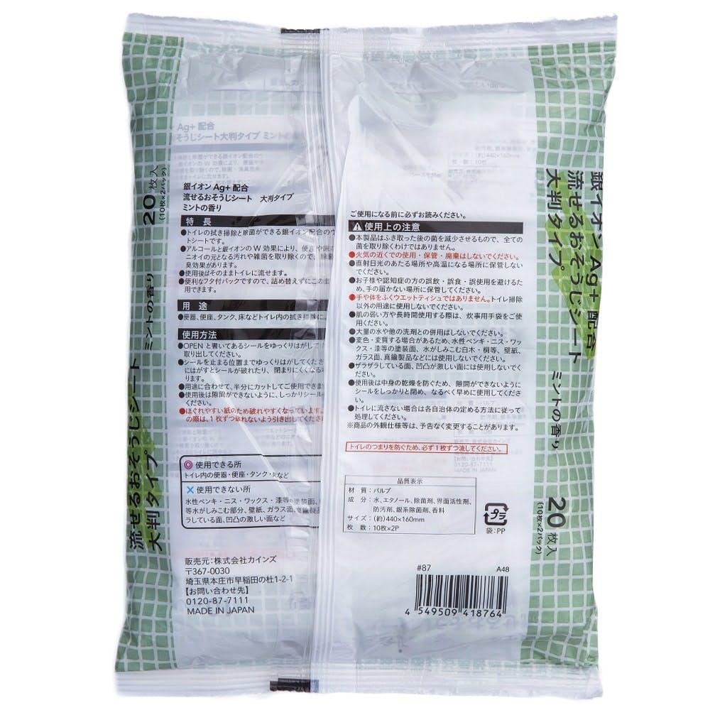 CAINZ トイレ用 銀イオンAg+配合 流せるおそうじシート 大判タイプ ミントの香り 20枚, , product