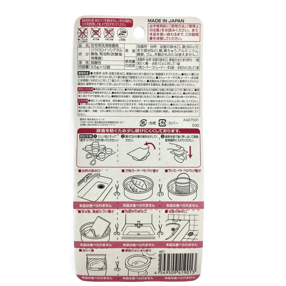CAINZ パイプ洗浄剤 12錠, , product