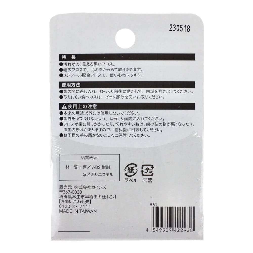 CAINZ 黒い糸付きようじ キシリトール配合 50本入, , product